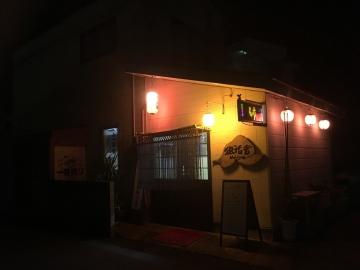 うどや(独活舎)