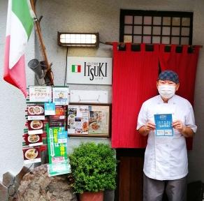 イタリア食堂ITSUKI