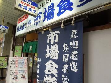市場食堂 横須賀中央店