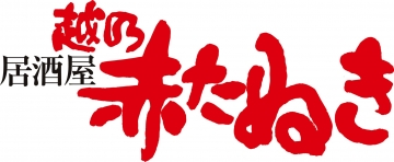 赤たぬき 弁天店