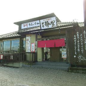 和亭 静の里 三和店