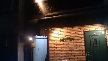 カラオケBAR  Z ぴん