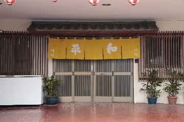富士 味処 平和食堂