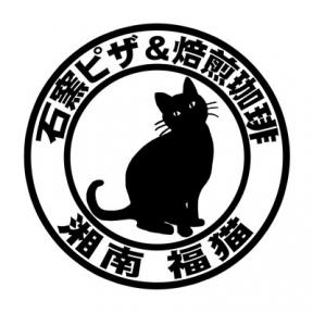 石窯ピザ&焙煎珈琲 湘南福猫