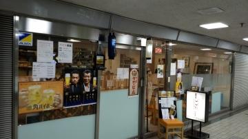 粋酔亭 〜すいすいてい〜 姫路駅前