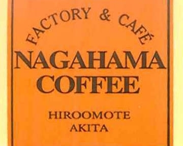 ナガハマコーヒー山王店