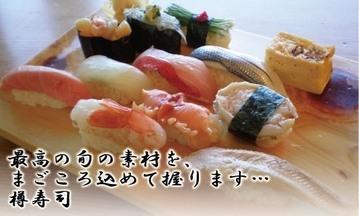 樽寿司 総本店