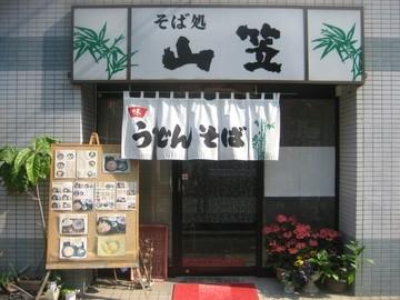 そば処 山笠 幸町店