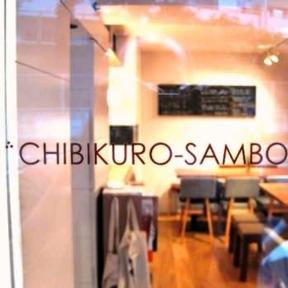 CHIBIKURO‐SAMBO