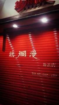 鶏欄慢 粉浜店
