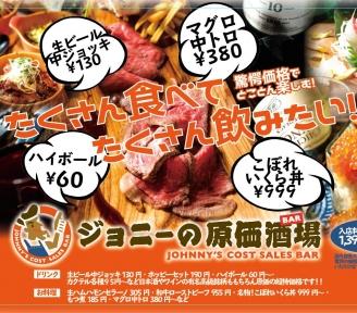 ジョニーの原価酒場×テラスBBQ 田町・三田店