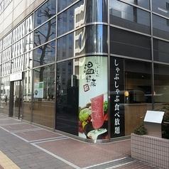 しゃぶしゃぶ温野菜 札幌駅前店