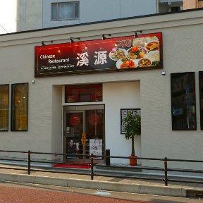 個室宴会×本格中華 溪源(ケイゲン)藤沢店