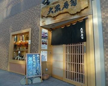 大黒寿司 image