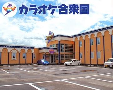カラオケ合衆国 弘前城東店
