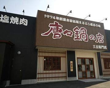 唐々鍋の店 三左衛門店