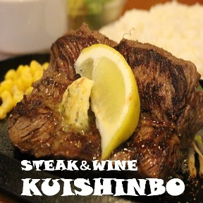 STEAK&WINE KUISHINBO 新大久保店