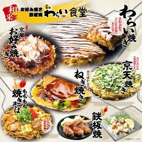 わらい食堂 イオンモール堺鉄砲町店