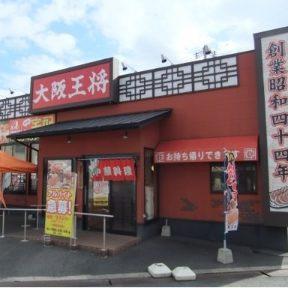 大阪王将 倉敷老松店