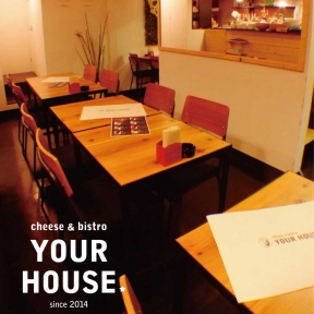 cheese&bistro YOURHOUSE