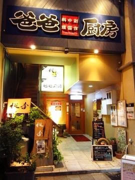 松江中華 パパ厨房