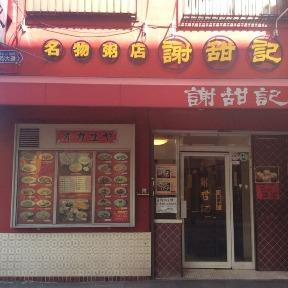 横浜中華街 謝甜記 本店