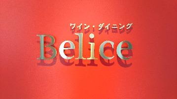 ワインダイニング Belice ベリーチェ