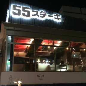 55ステーキ