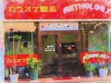 カラオケ喫茶アンソロジー