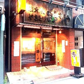 炭火焼やきとり串もんや 武蔵小山店
