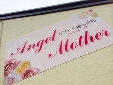 カフェ癒し空間 AngelMother
