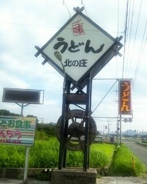 うどんの北の庄 添田店