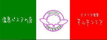 イタリア食堂 オルテンシア