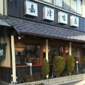 嘉津味屋三芳店