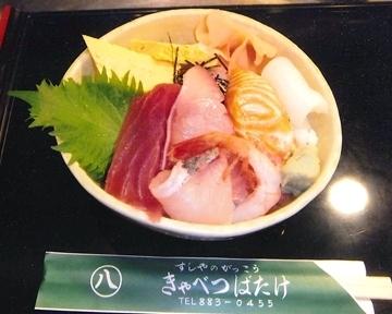 丸八寿司 本店