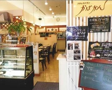 カフェレストラン かばかん