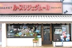 ル・スリジェ・ダムール 犬山店