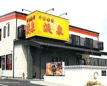 中国料理 味鮮 image