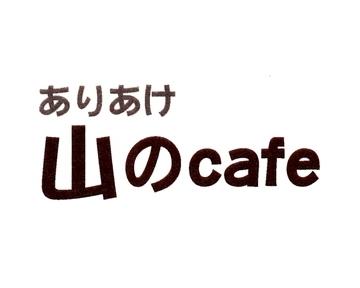 ありあけ山のcafe