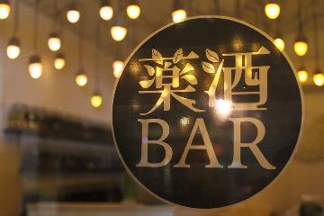 薬酒BAR Toyohashi
