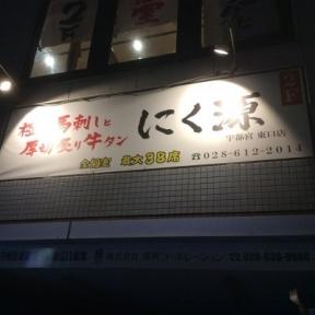 大衆肉かっぽう にく源 宇都宮駅東口店