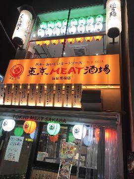 東京ミート酒場 高田馬場店