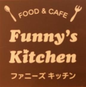 Funny's Kitchen