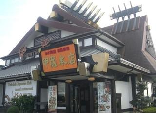 徳島甲羅本店