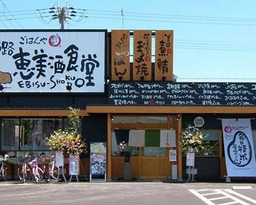 姫路恵美酒食堂