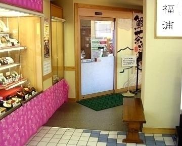 米山サービスエリア下り線レストラン