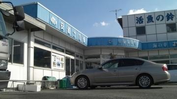 鈴木水産 本店