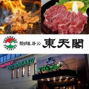 焼肉レストラン東天閣