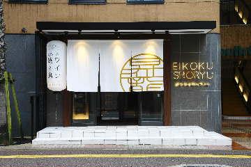 EIKOKUSHORYU(英国昇龍)