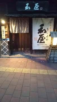 創食酒蔵 和屋 〜なごみや〜